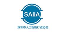 深圳AI行业协会